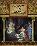 Д. Хвостова -Мудрость царя Соломона (сборник)