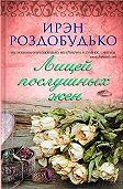 Ирэн Роздобудько -Лицей послушных жен (сборник)