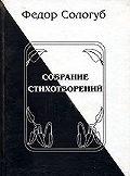 Федор Сологуб -Полное собрание стихотворений