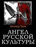 Александр Холин -Ангел русской культуры