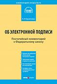 А. А. Кирилловых -Комментарий к Федеральному закону «Об электронной подписи» (постатейный)