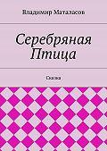 Владимир Маталасов -Серебряная Птица