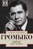 Андрей Громыко -Памятное. Новые горизонты. Книга 1