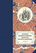 Павел Хондзинский -Летопись жизни и служения святителя Филарета (Дроздова). Том IV