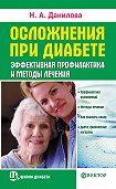 Наталья Андреевна Данилова -Осложнения при диабете. Эффективная профилактика и методы лечения