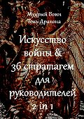 Мудрый Воин -Искусство войны & 36стратагем для руководителей. 2in1