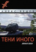 Алекс Ведов -Тени иного. Повести