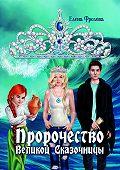 Елена Фролова -Пророчество Великой Сказочницы