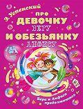 Эдуард Успенский -Про девочку Веру и обезьянку Анфису. Вера и Анфиса продолжаются