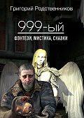 Григорий Родственников -999-ый (сборник)