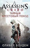 Оливер Боуден -Assassin's Creed. Тайный крестовый поход