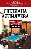 Светлана Иосифовна Аллилуева -Один год дочери Сталина