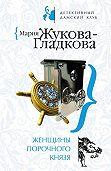 Мария Жукова-Гладкова -Женщины порочного князя