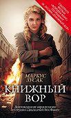Маркус Зусак -Книжный вор