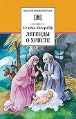 Сельма Лагерлеф - Легенды о Христе