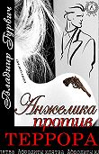 Владимир Гурвич - Анжелика против террора