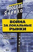 Ярослав Васильевич Яненко -Война за локальные рынки: примеры маркетинговых стратегий