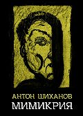 Антон Шиханов - Мимикрия