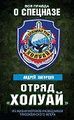 Андрей Загорцев -Отряд «Холуай». Из жизни моряков-разведчиков Тихоокеанского флота