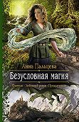 Анна Пальцева -Безусловная магия