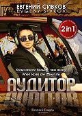 Евгений Сивков -Аудитор / Auditor