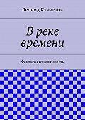 Леонид Кузнецов - Вреке времени
