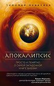 Тимофей Медведев -Апокалипсис. Просто и понятно о самой загадочной книге Библии