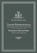 Мария В. Николаева - Свами Вивекананда: вибрации высокой частоты. Рамана Махарши: через три смерти (сборник)