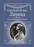Константин Бальмонт -Серебряный век. Лирика