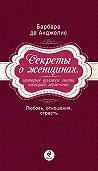 Барбара де Анджелис -Секреты о женщинах, которые должен знать каждый мужчина