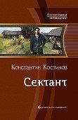 Константин Костинов -Сектант