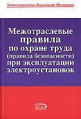Коллектив Авторов -Межотраслевые правила по охране труда (правила безопасности) при эксплуатации электроустановок