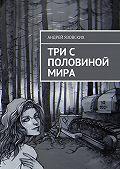 Андрей Язовских -Три с половиной мира