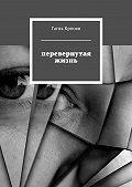 Гагик Крпоян -Перевернутая жизнь