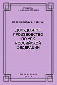 Юрий Константинович Якимович -Досудебное производство по УПК Российской Федерации
