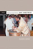 Иеромонах Макарий (Маркиш) -Шаг навстречу: Три разговора о крещении с родителями и крестными