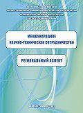 К. А. Задумкин, С. В. Теребова, В. В. Гончаров, В. А. Колотухин, Д. В. Никеенко - Международное научно-техническое сотрудничество: региональный аспект