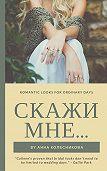 Анна Колесникова -Скажи мне