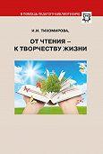 И. Тихомирова -От чтения – к творчеству жизни