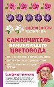 Александр Ганичкин -Самоучитель начинающего цветовода