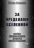 Иван Агапов -Запределами Вселенной. Альбом фантастических рисунков скомментариями