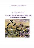 О. Г. Сыропятов -Клинические стандарты реабилитации комбатантов с боевой психической травмой