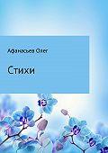 Олег Афанасьев -Стихи