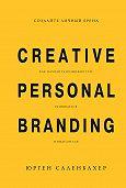 Юрген Саленбахер -Создайте личный бренд: как находить возможности, развиваться и выделяться