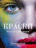Лиза Элдридж -Краски. История макияжа