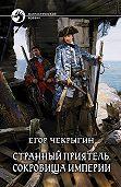 Егор Чекрыгин -Странный приятель. Сокровища Империи