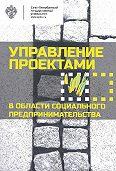 Коллектив авторов -Управление проектами в области социального предпринимательства