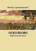 Феликс Даниловский -ОСколково. Ироническая проза