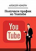 Алексей Номейн -Получаем трафик изYoutube