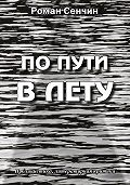 Роман Сенчин -По пути в Лету